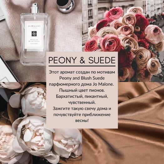 Свеча PEONY   SUEDE (Пион и замша) - 80 мл