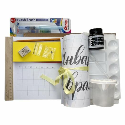 nekorobka «каллиграфия» / Набор для творческого мастер-класса по созданию каллиграфического календаря / набор для каллиграфии