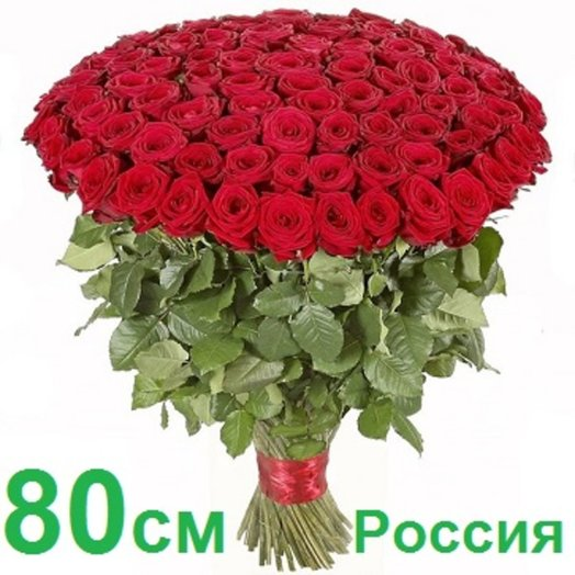 101 российская роза 80 см: букеты цветов на заказ Flowwow