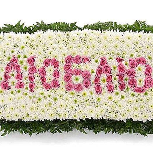 Композиция из цветов Люблю: букеты цветов на заказ Flowwow