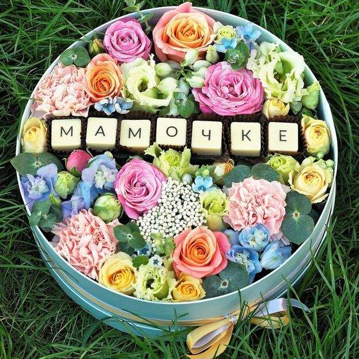 Для любимой Мамы с шоколадными буквами