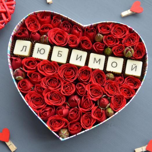 Сердце для Любимой