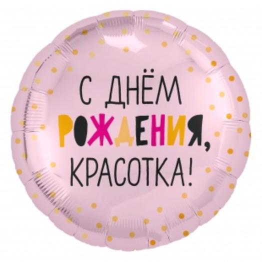 """Шар круг 18""""/46 см """"С Днем Рождения, Красотка!"""""""
