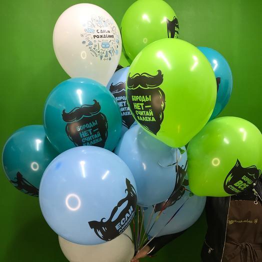 15 бородатых шаров с днём рождения
