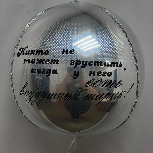 Шар сфера серебро с надписью 45 см