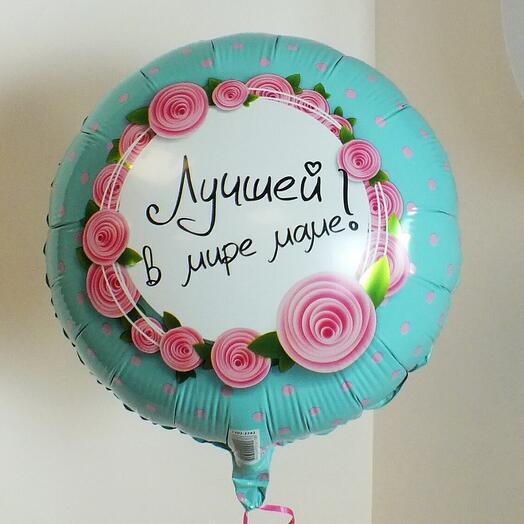 """Воздушный шар """"Лучшей в мире маме"""""""