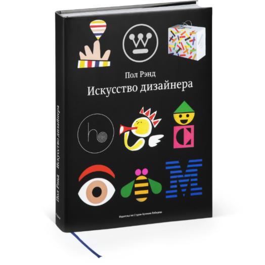 Книга Пола Рэнда Искусство дизайнера