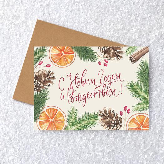 """Авторская открытка """"С новым годом и Рождеством!"""""""