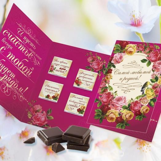 """Шоколад """"Самой любимой и родной """""""