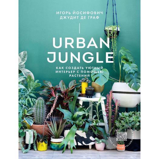 Книга «Urban Jungle. Как создать уютный интерьер с помощью растений»