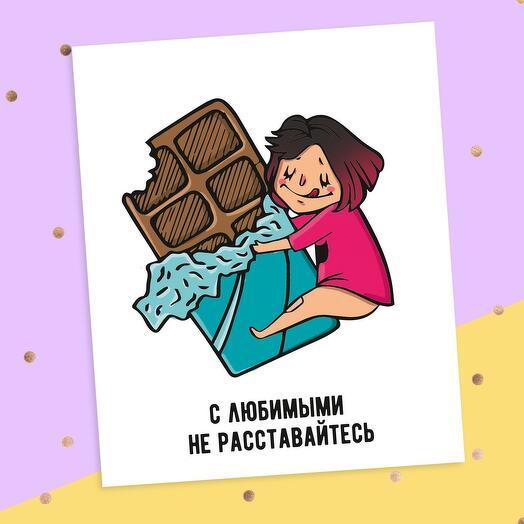 Открытка‒инстаграм «С любимыми не расставайтесь», 8.8 х 10.7 см
