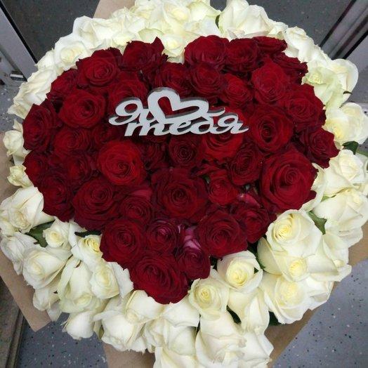 """Букет из белых и красных роз """"Любящее сердце"""""""