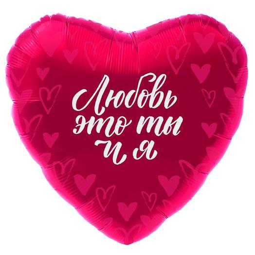 фольгированный шар сердце Любовь это ты и я