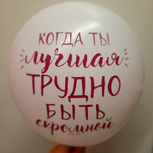 Воздушный шар 1