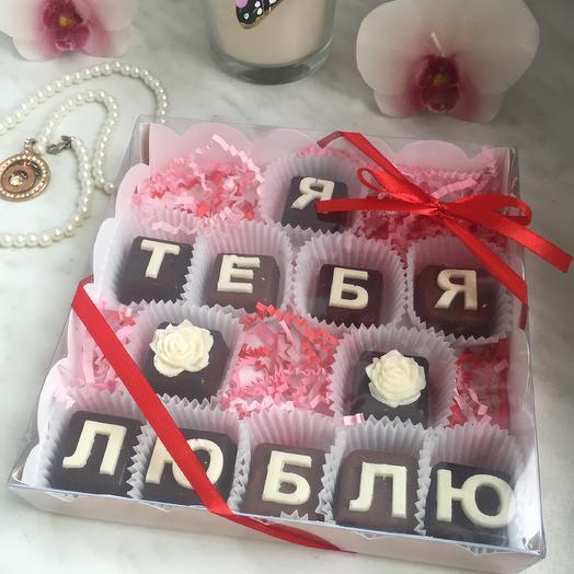 Шоколадное я тебя люблю