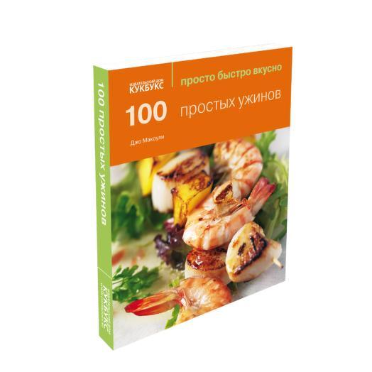 Книга «100простых ужинов» («Просто Быстро Вкусно»)