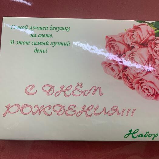 Набор шоколада «С днём рождения»