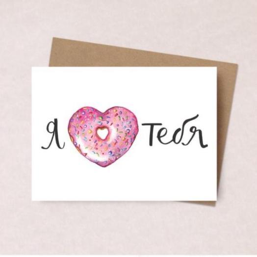 Авторская валентинка «Я люблю тебя»