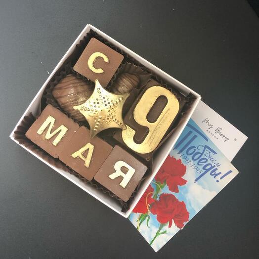 Шоколад с 9 мая День Победы