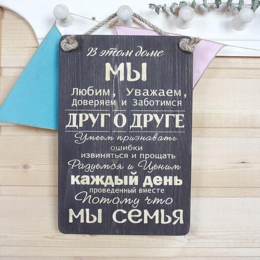 Интерьерная досочка «В этом доме МЫ»