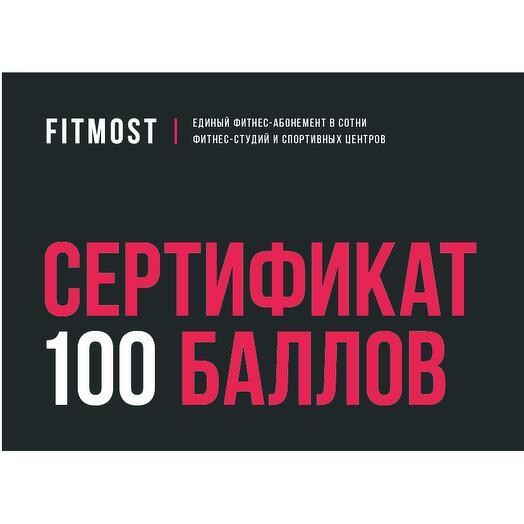 Подарочный сертификат FITMOST на 100 баллов