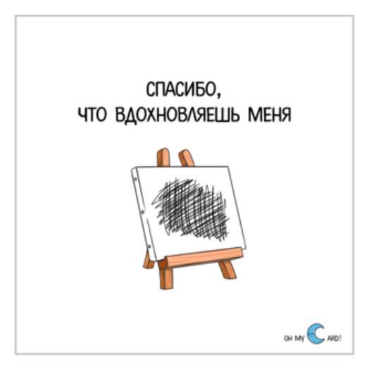 """Открытка OhMyCard """"Вдохновляешь"""""""