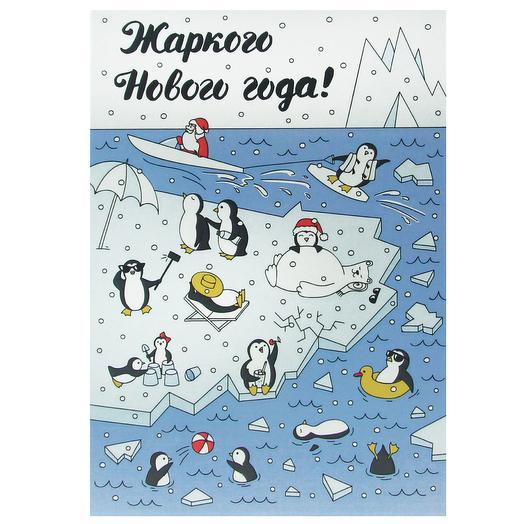 Открытка Кардс «НГ. Пингвины»