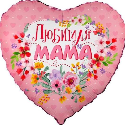 """Шар """"Любимая мама"""""""