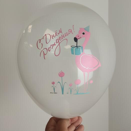 Воздушный шар/ фламинго. С днём рождения