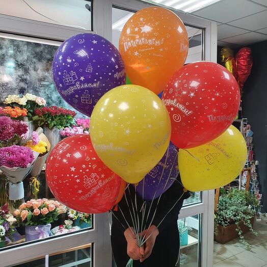10 воздушных шаров поздравляю