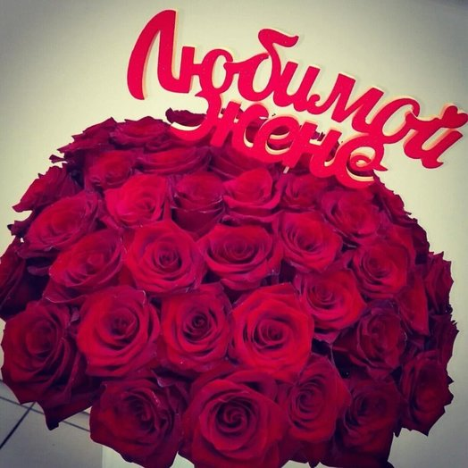 цветы фото для любимой жены предлагают
