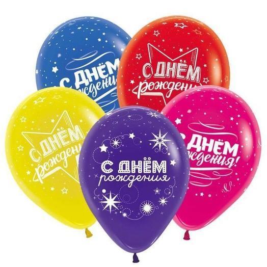 Воздушный шар с гелием с надписью с Днем Рождения ( расцветки микс)