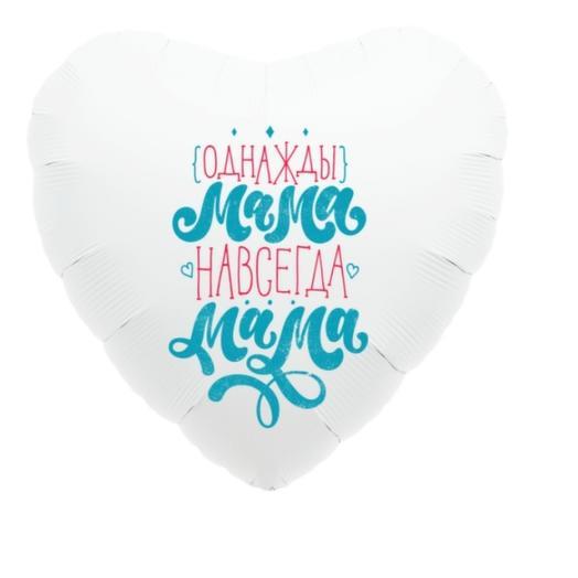 Шар сердце Однажды мама 46 см