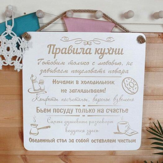 Интерьерная деревянная досочка «Правила Кухни»
