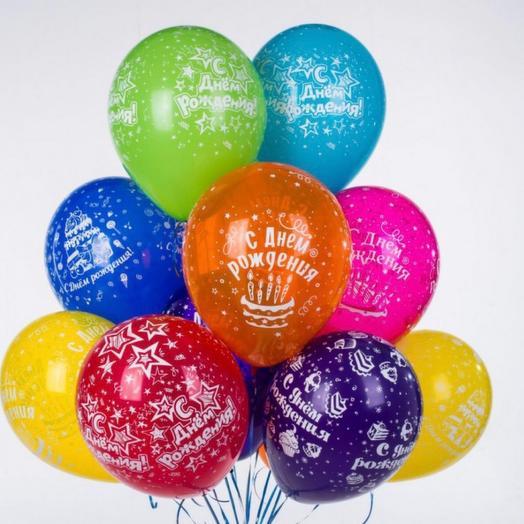 10 шаров с днём рождения