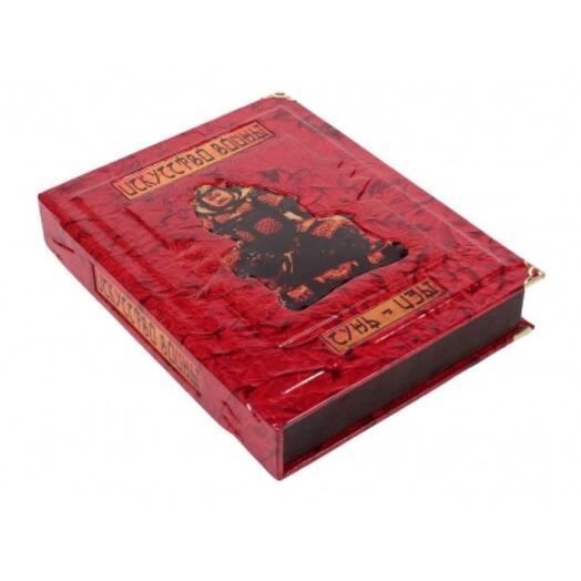 """Книга подарочная в обложке из натуральной кожи """"Сунь-цзы. Искусство войны"""""""