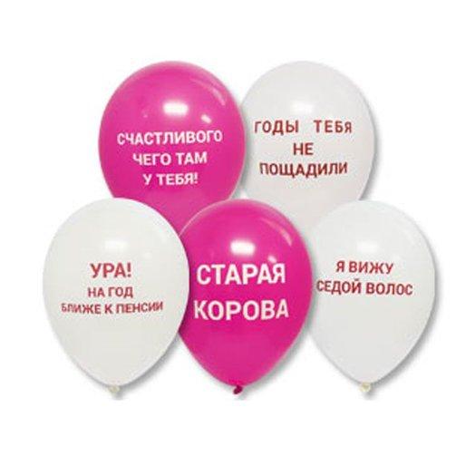 Женские юмористические воздушные шары: букеты цветов на заказ Flowwow