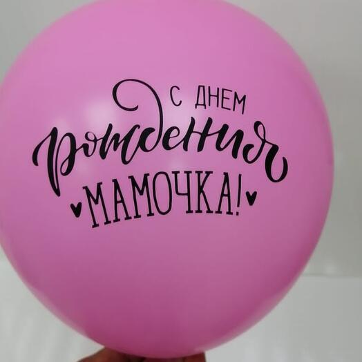Шары гелиевые С днём рождения, мамочка