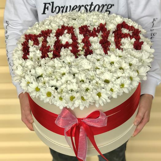 "Коробки с цветами. Хризантемы. ""Мама"" N574: букеты цветов на заказ Flowwow"