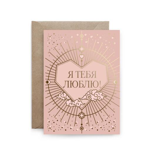 Авторская открытка «Я тебя люблю»