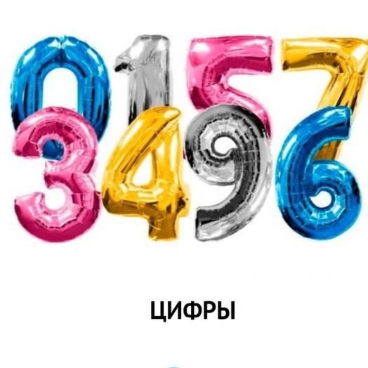 Шары фольгированные цифры в ассортименте