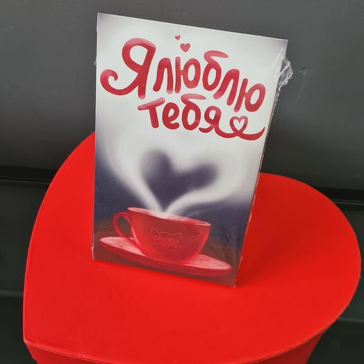 Чай Я тебя люблю