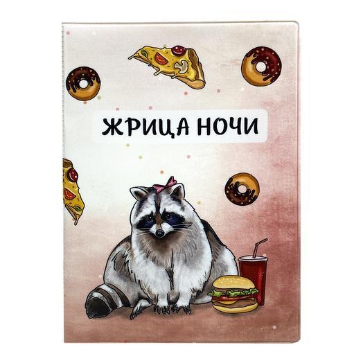 """Обложка на паспорт Cute Cat """"Жрица ночи. Енотик"""""""