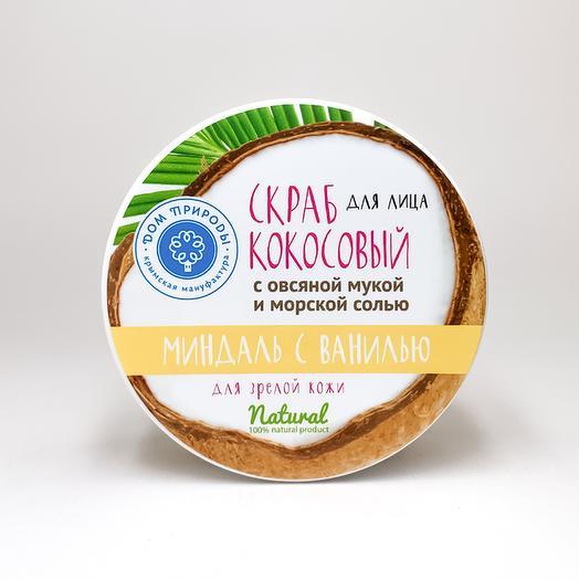 Кокосовый скраб для зрелой кожи «Миндаль с ванилью»
