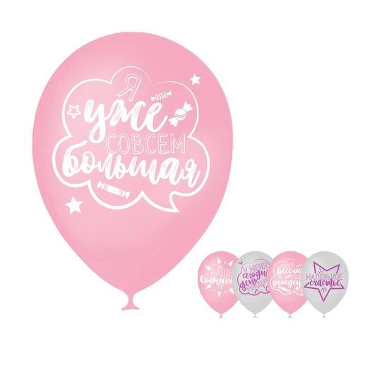 Набор шаров для девочки: букеты цветов на заказ Flowwow