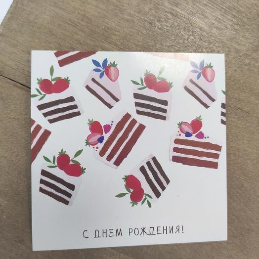 Карточка.Сднём рождения
