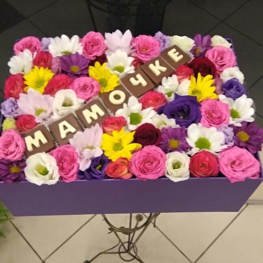 """""""Мамочке """"коробка с шоколадными буквами"""
