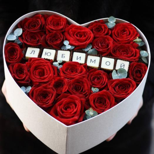 Сердце с вкусными шоколадными буквами: букеты цветов на заказ Flowwow