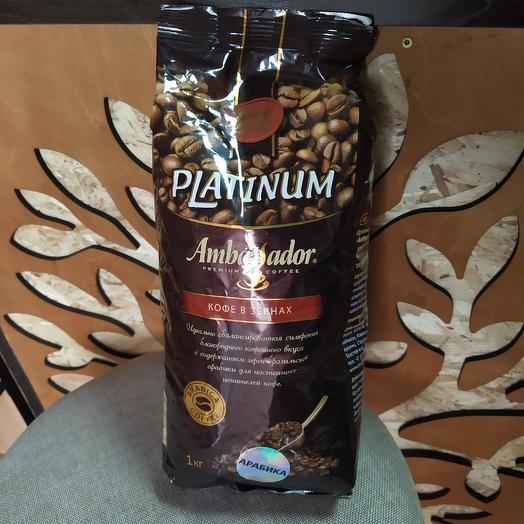Кофе в зернах Ambassador platinum 1000гр
