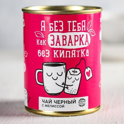 Чай в банке Без тебя